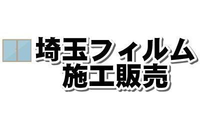 saitama-film-logo-new2